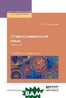 Селищев А.М. Старославянский язык в 2-х частях. Часть 2. Учебник и практикум для вузов