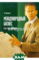 Просветов Георгий Иванович Международный бизнес: задачи и решения. Учебное-практическое пособие