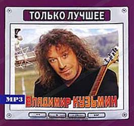 МР3 диск Володимир Кузьмін - Тільки Найкраще - MP3