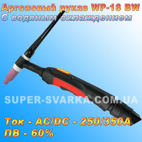 Горелка для аргонодуговой сварки WP 18 Black Wolf (35-50мм) (8 метров)