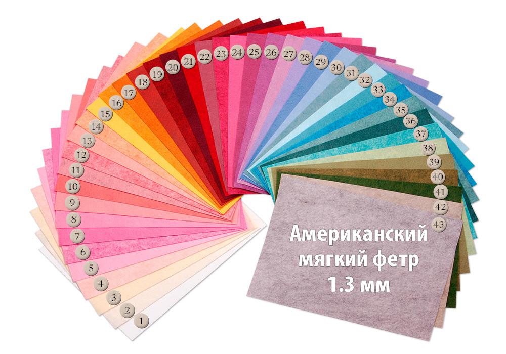 Фетр американский мягкий в наборе 43 цвета, 31х46 см, 1.3 мм, полушерстяной