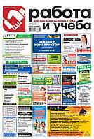"""Газета """"Работа и Учёба"""""""