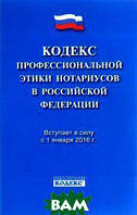 Кодекс профессиональной этики нотариусов в РФ.-М.:Проспект,2016.