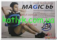 Меджик ББ (Magic body building)