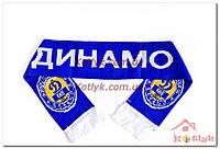 Футбольный шарф ФК «Динамо» (Киев)
