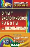 Суворова В.М. Опыт экологической работы со школьниками. Занятия, экологические игры, викторины, экскурсии