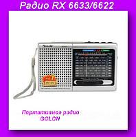 Радиоприемник портативное радио GOLON RX 6633/6622,Радио RX 6633/6622,Радио портативное!Опт