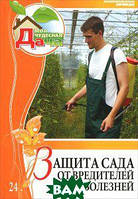 Екатерина Удалова Защита сада от вредителей и болезней. Том 24