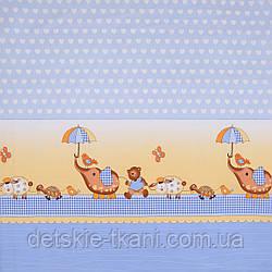 """Ткань польская  для детской постели с набивным рисунком """"слоник с зонтиком"""" цвет голубой"""