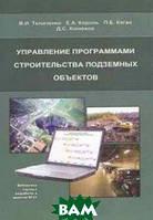 Теличенко В.И. Управление программами строительства подземных объектов. Научное издание
