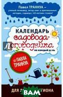 Траннуа Павел Франкович Календарь садовода-огородника на каждый день от Павла Траннуа