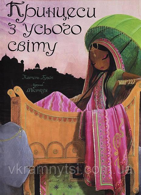 Принцеси з усього світу. Подарункова книга для дівчаток