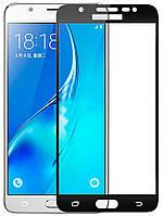 Защитное закаленное стекло Full screen для Samsung Galaxy J5 J510 (2016)
