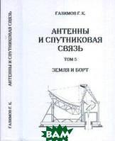 Галимов Г.К. Антенны и спутниковая связь. Том 5. Земля и борт