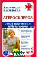 Васильева Александра Владимировна Атеросклероз. Самые эффективные методы лечения