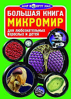 Журнал по Микромиру