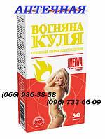 MEIWA FORMULA - ВОГНЯНА КУЛЯ - похудение, сертификат в МОЗ Украины