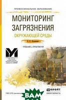 Латышенко К.П. Мониторинг загрязнения окружающей среды. Учебник и практикум для СПО