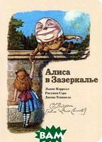 Льюис Кэрролл Алиса в Зазеркалье. Шалтай-Болтай. Блокнот