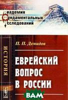 Демидов П.П. Еврейский вопрос в России