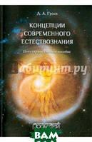 Гусев Дмитрий Алексеевич Концепции современного естествознания. Популярное учебное пособие