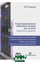 Семенов Андрей Борисович Структурированные кабельные системы для центров обработки данных