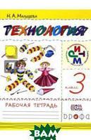 Малышева Надежда Александровна Технология. Своими руками. 3 класс. Рабочая тетрадь. ФГОС