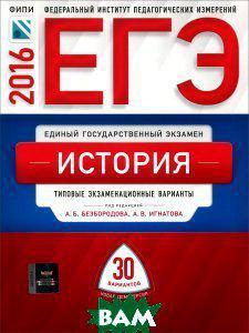 ЕГЭ-2016. История. Типовые экзаменационные варианты. 30 вариантов