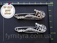 Украшение булавка декоративная 022, зол.,серебро 50мм