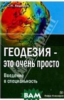 Ходоров Самуил Наумович Геодезия - это очень просто. Введение в специальность