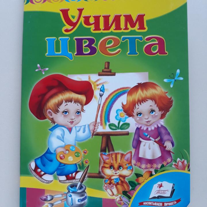 Книга-картонка УЧИМ ЦВЕТА