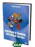 Гоникман Эмма Иосифовна Одежда и камни, которые лечат