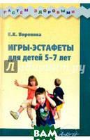 Воронова Е.К. Как научить ребенка быть внимательным и терпимым к людям. Пособие для воспитателей ДОУ и детских психологов