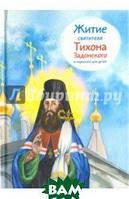 Веронин Тимофей Леонович Житие святителя Тихона Задонского в пересказе для детей