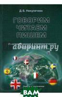 Никуличева Дина Борисовна Говорим, читаем, пишем. Лингвистические и психологические стратегии полиглотов