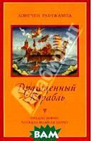 Лонгчен Рабджам Драгоценный корабль