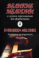 Георгий Фиртич Георгий Фиртич. Великие мелодии в легком переложении для фортепиано. Выпуск 4