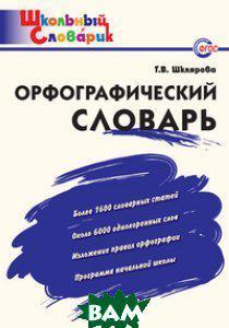 Шклярова Т.В. Орфографический словарь. ФГОС
