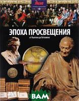 Нил Моррис Эпоха просвещения. От Ньютона до Бетховена
