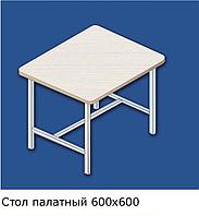 Стол палатный 600*600
