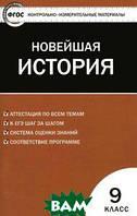КИМ Новейшая история. 9 кл. 3-е изд., перераб. ФГОС. Сост. Волкова К.В.