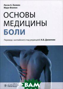 Лесли А. Колвин, Мари Фэллон Основы медицины боли. Руководство