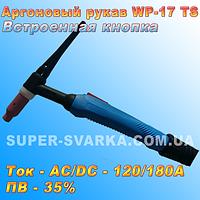 Рукав для аргонной сварки WP 17 TS (10-25 мм) (4 метра)