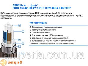 Кабель АВБбШв 4x10 (ож)-1, фото 2