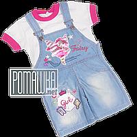 Джинсовый песочник и футболка для девочки р. 74-86 ткань КУЛИР 100% тонкий хлопок 4188 Розовый
