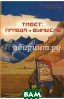 Драгункин Александр Николаевич, Котков Кирилл Анатольевич Тибет - правда и вымыслы