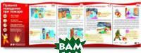Цветкова Т.В. Ширмочки информационные Правила поведения при пожаре (с пластиковым карманом и буклетом)