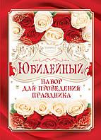 Набор юбилейный для проведения весёлого юбилея (женский), фото 1