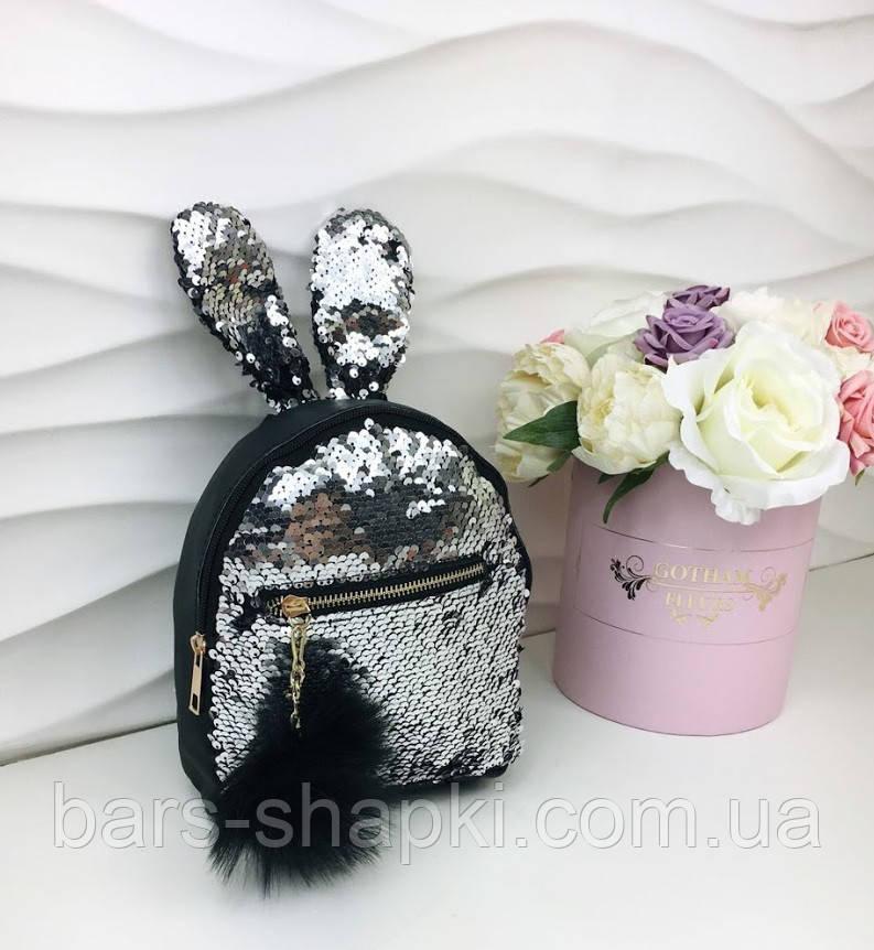 Рюкзак с ушками, пайетками двухсторонними и меховым помпоном.