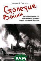 Уильям Ф. Энгдаль Столетие войны. Англо-американская нефтяная политика и Новый Мировой Порядок
